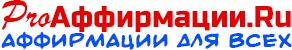 https://proaffirmations.ru/wp-content/uploads/2021/02/logo3.png